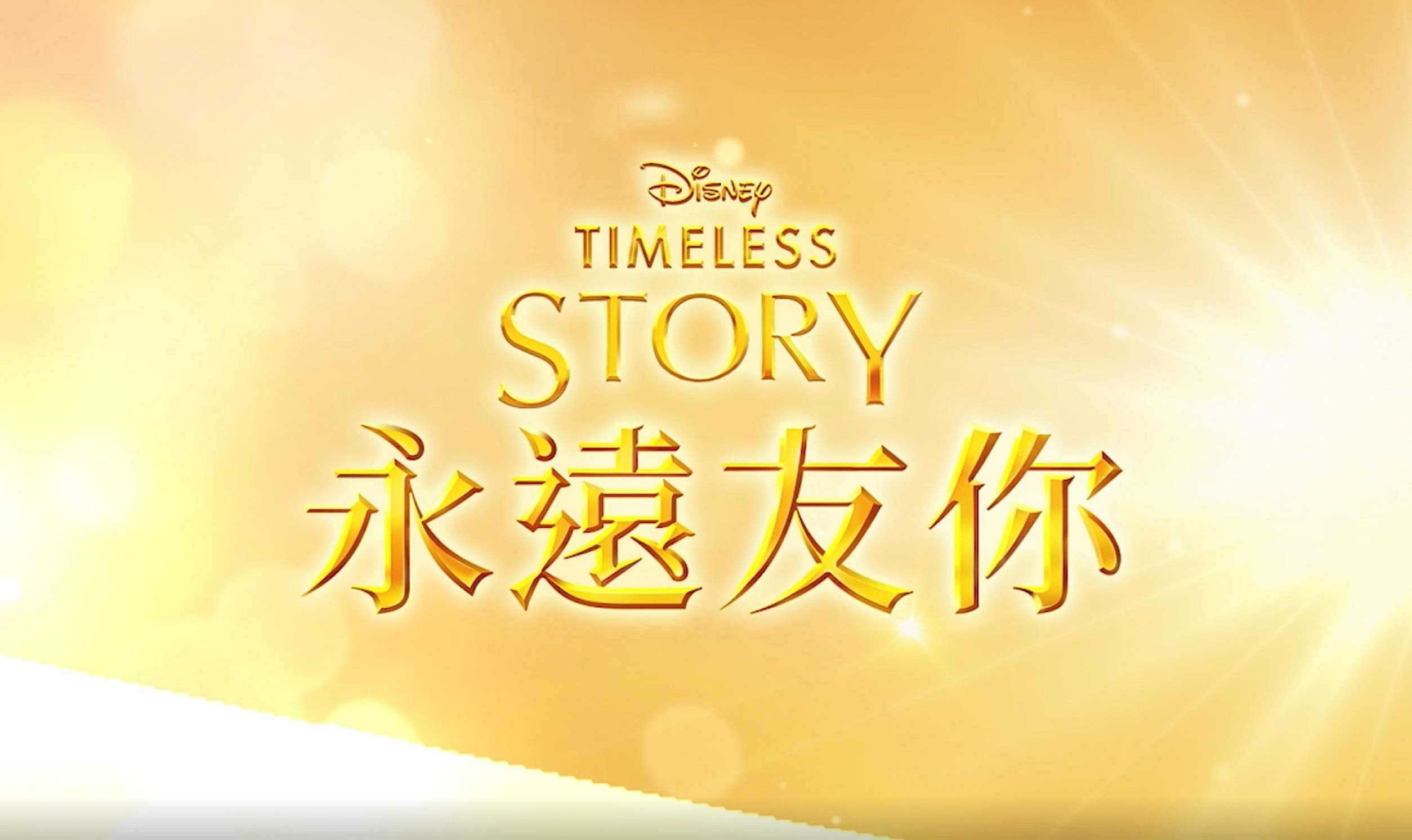 Disney Timeless Story | Video01