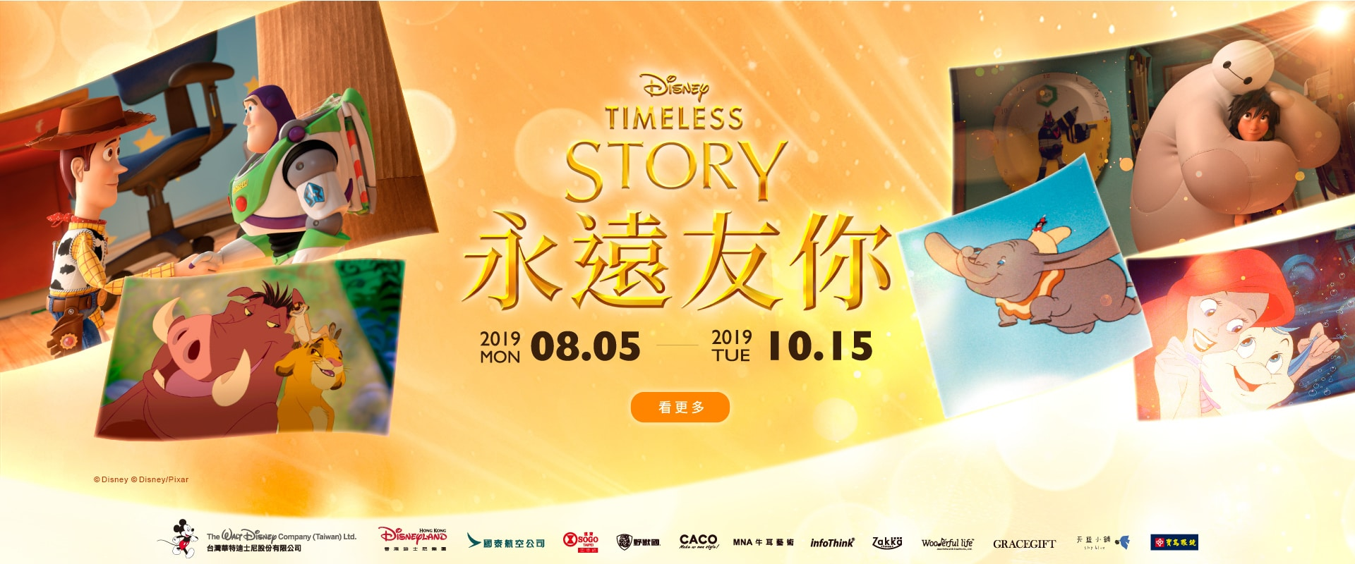 Disney Timeless Story | Homepage