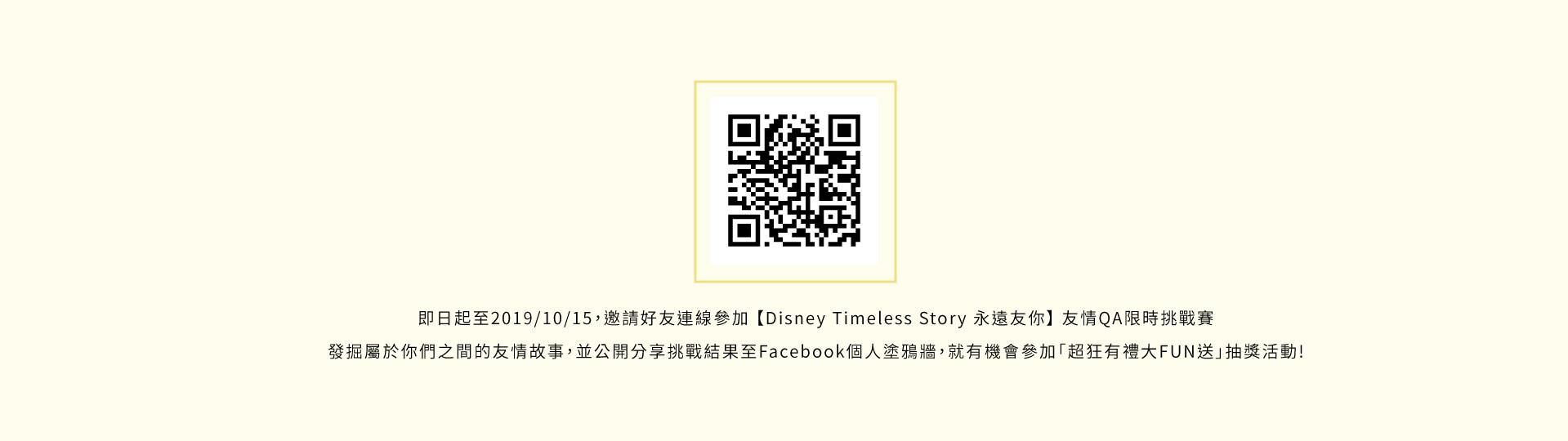 Disney Timeless Story QRcode