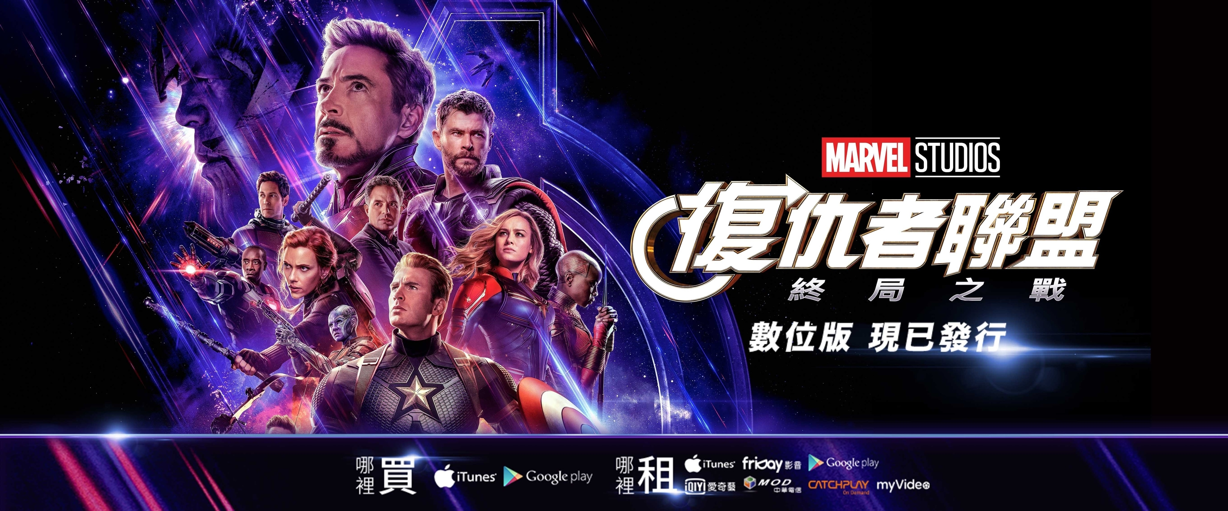 The Avengers 4 : End Game   Digital