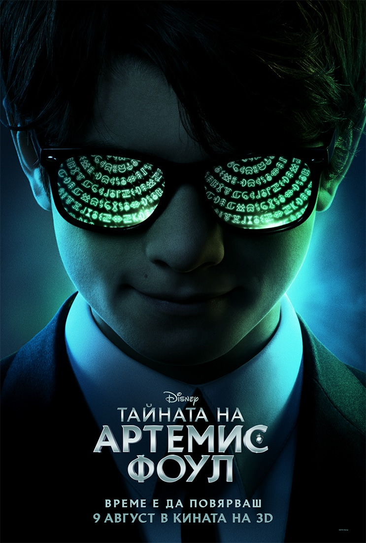 Тайната на Артемис Фоул  Плакат