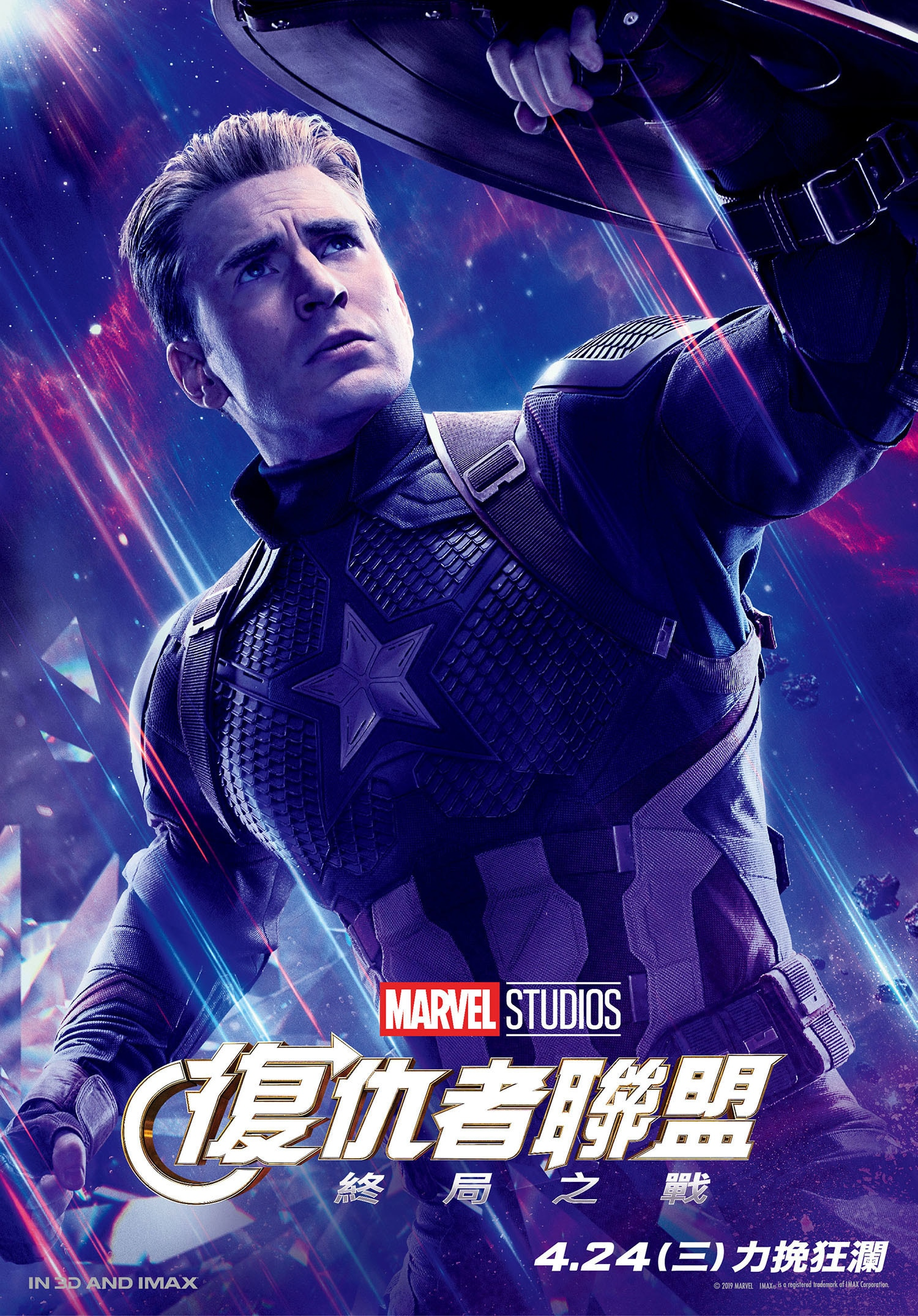 Avengers:End Game - Captain America