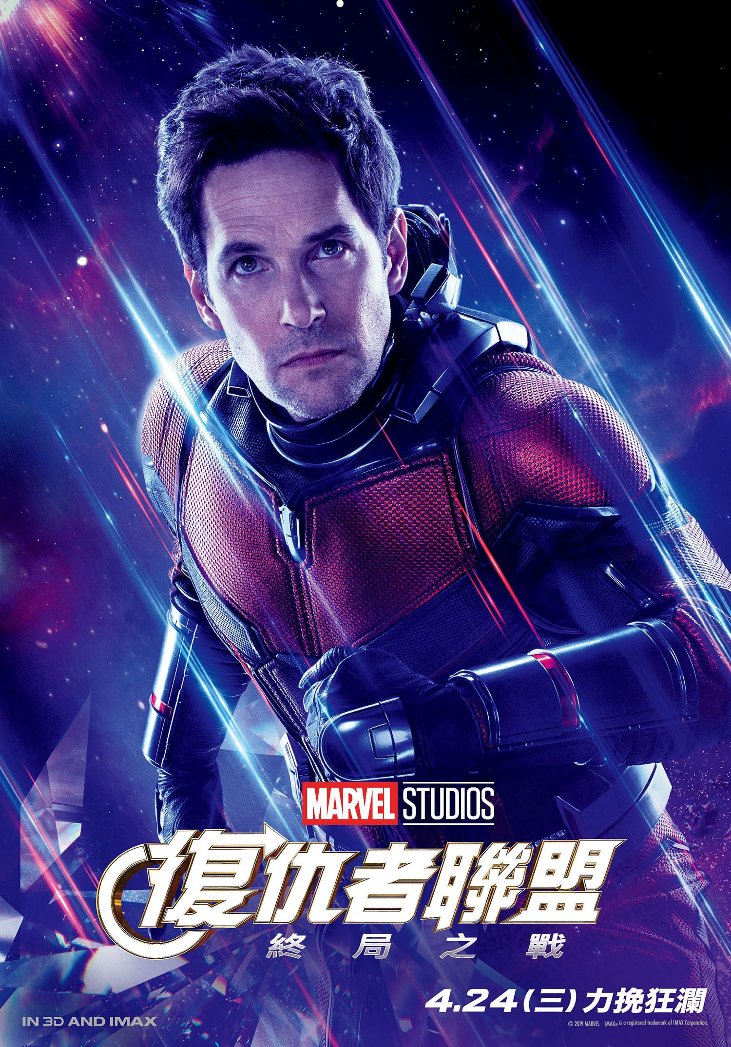 Avengers:End Game - Ant Man