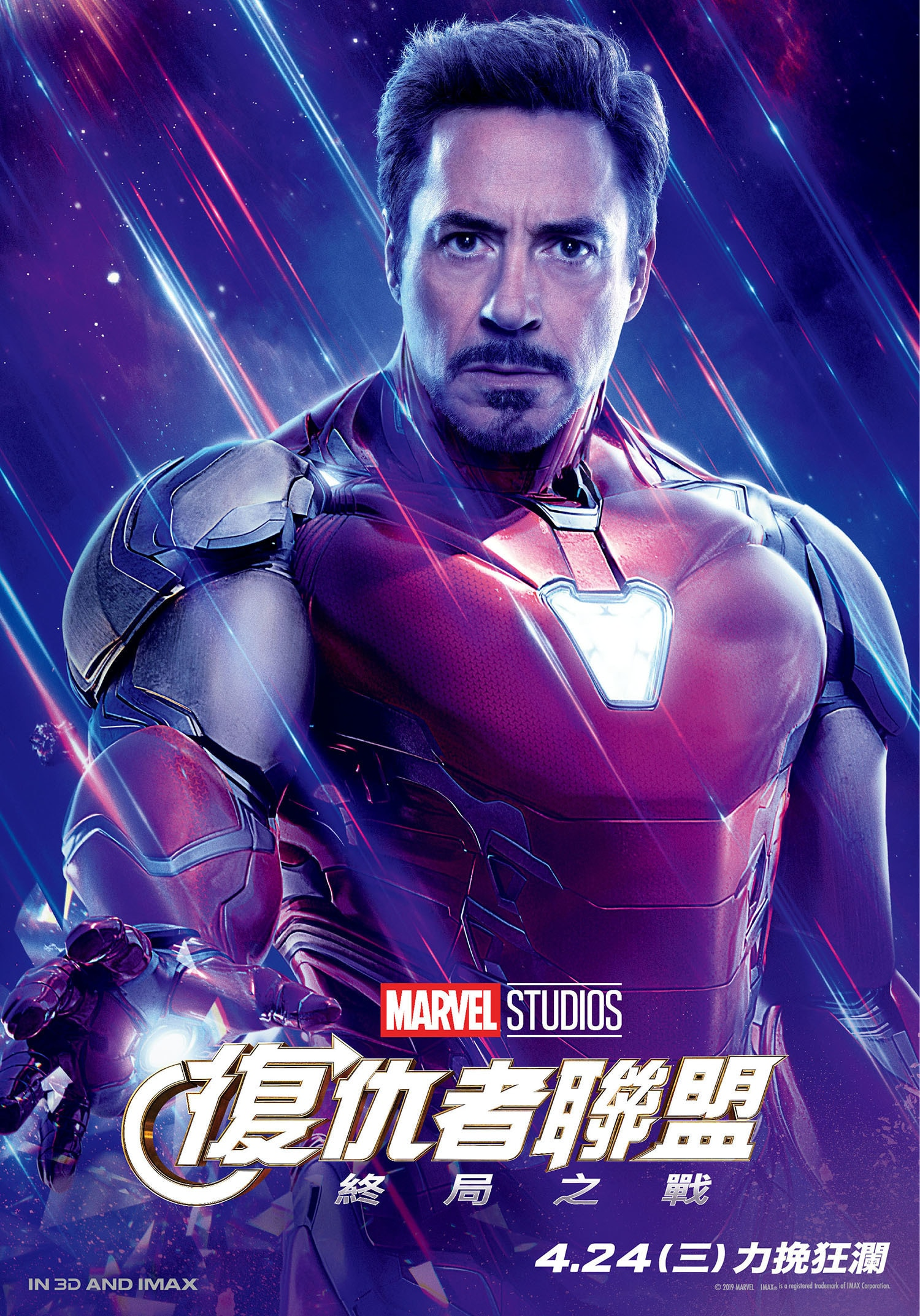 Avengers:End Game - Iron Man