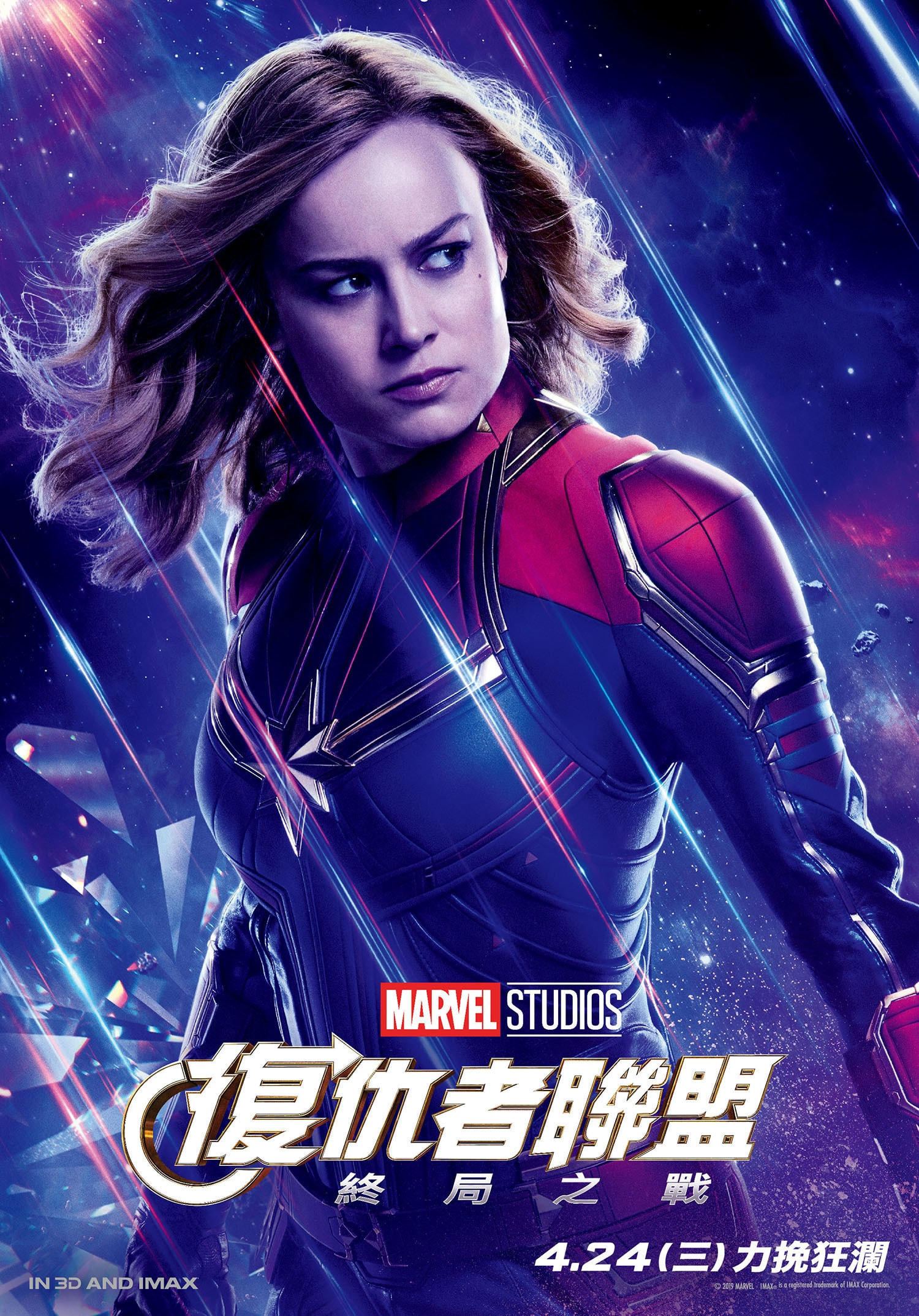 Avengers:End Game - Captain Marvel