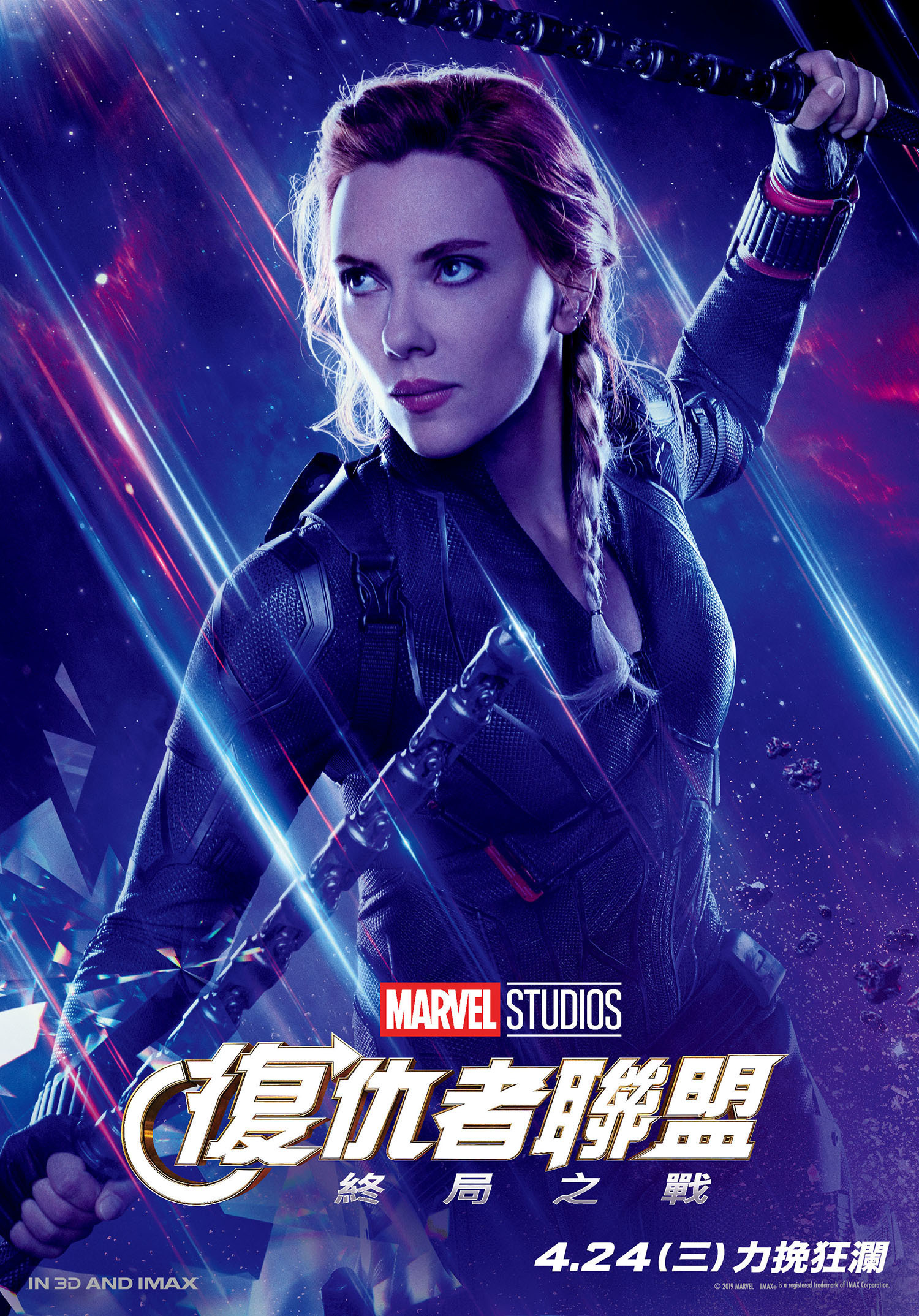 Avengers:End Game - Black Widow