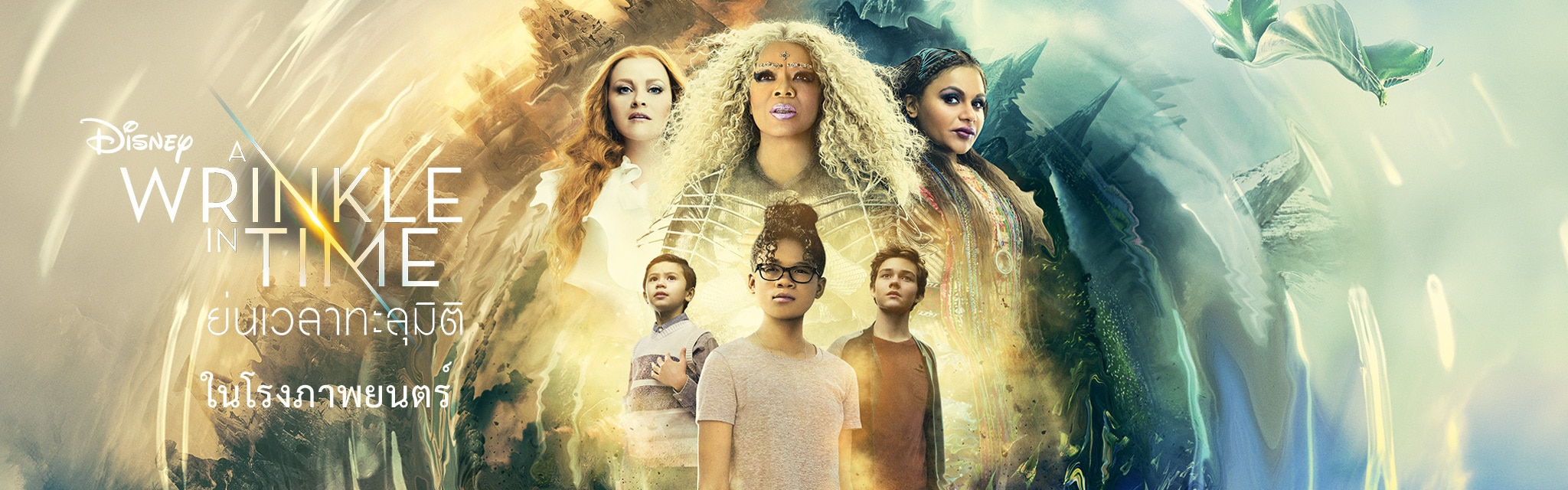 A Wrinkle In Time - In Cinemas Now - TH