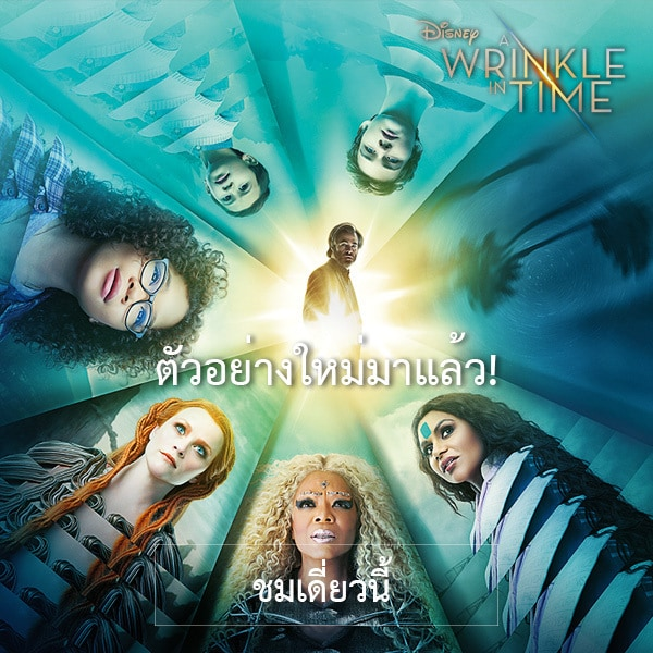 A Wrinkle in Time New Trailer