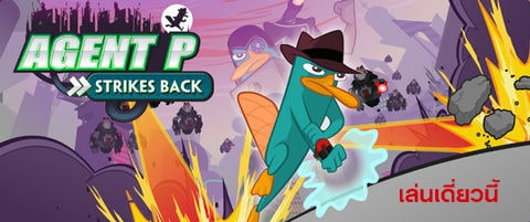 Phineas and Ferb - Agent P Strikes Back