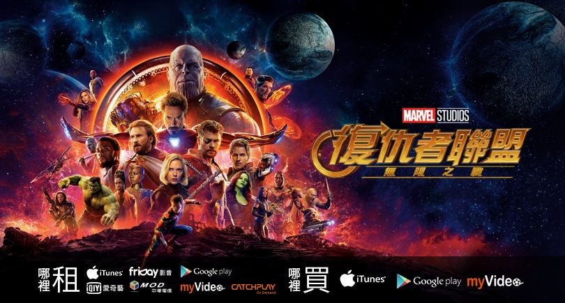 Avengers : Infinity War | Digital