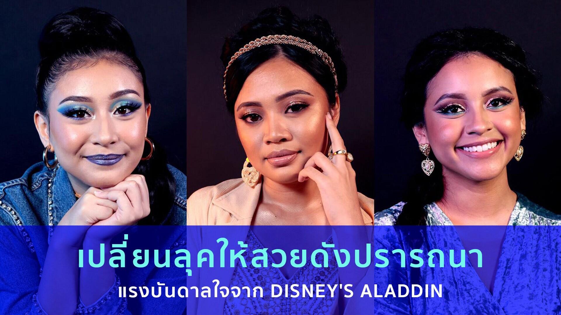 3 สาว 3 สไตล์การแต่งหน้าในธีม DISNEY'S ALADDIN อะลาดิน