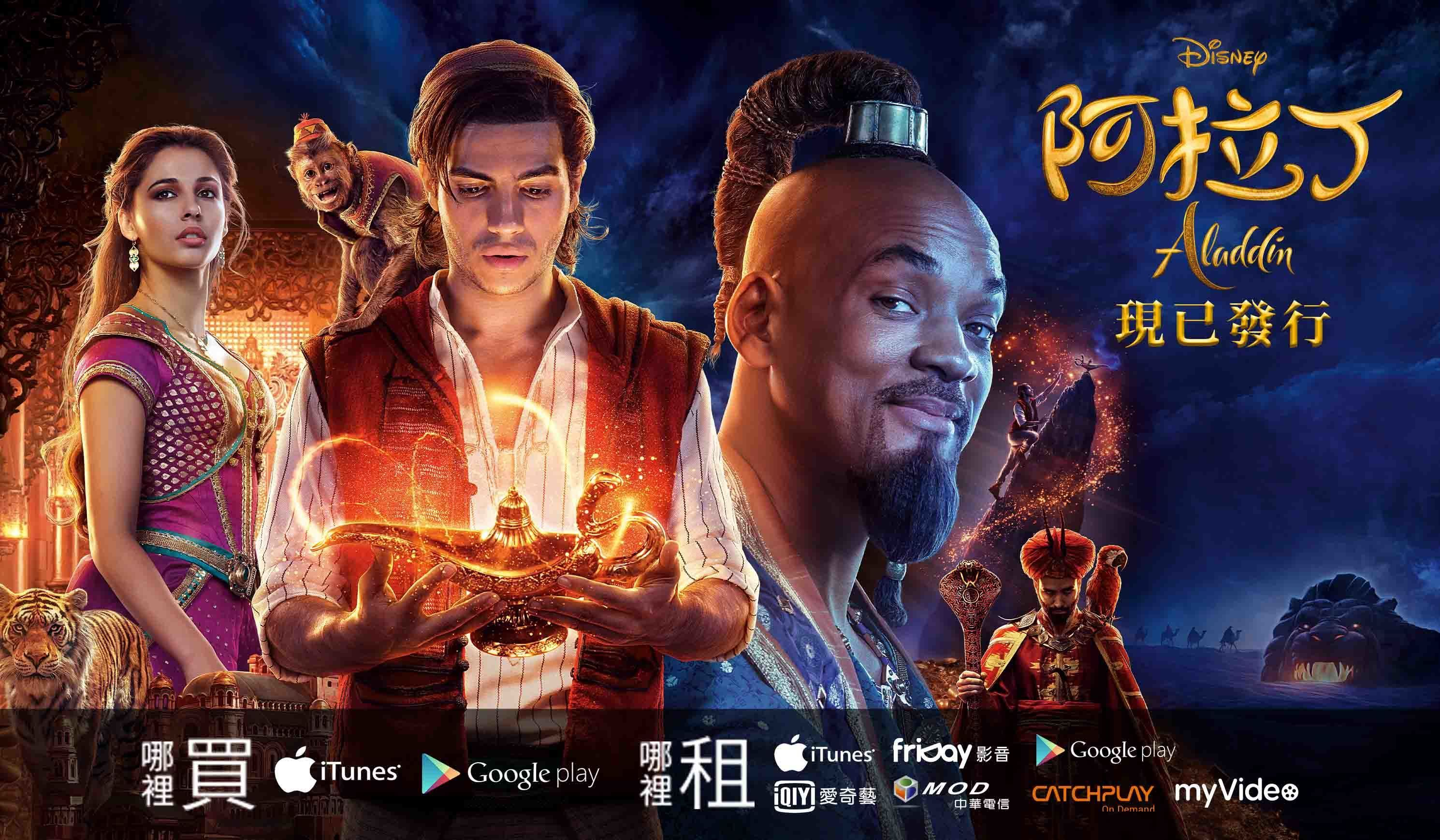 Aladdin   digital