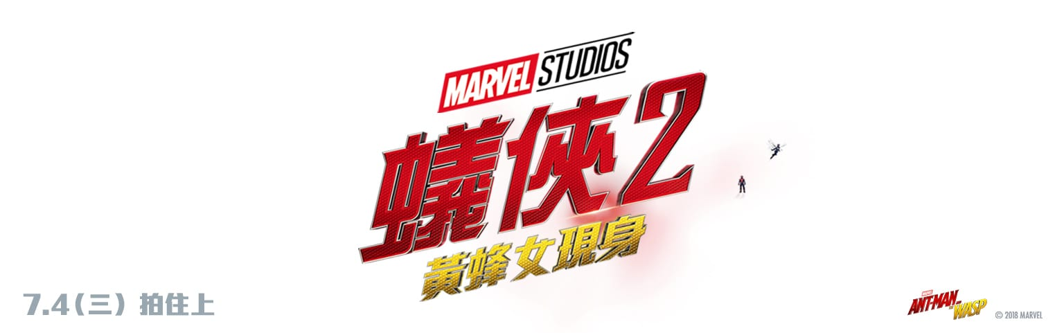 Ant-Man and the Wasp - Disney.com banner