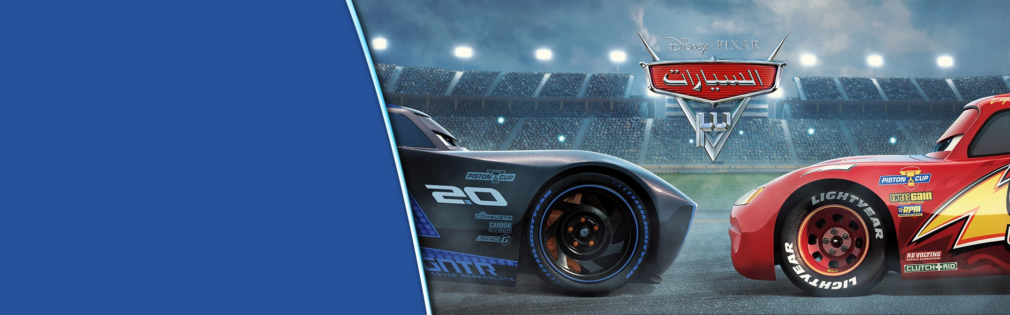 Cars 3 - In Cinemas - Homepage Hero