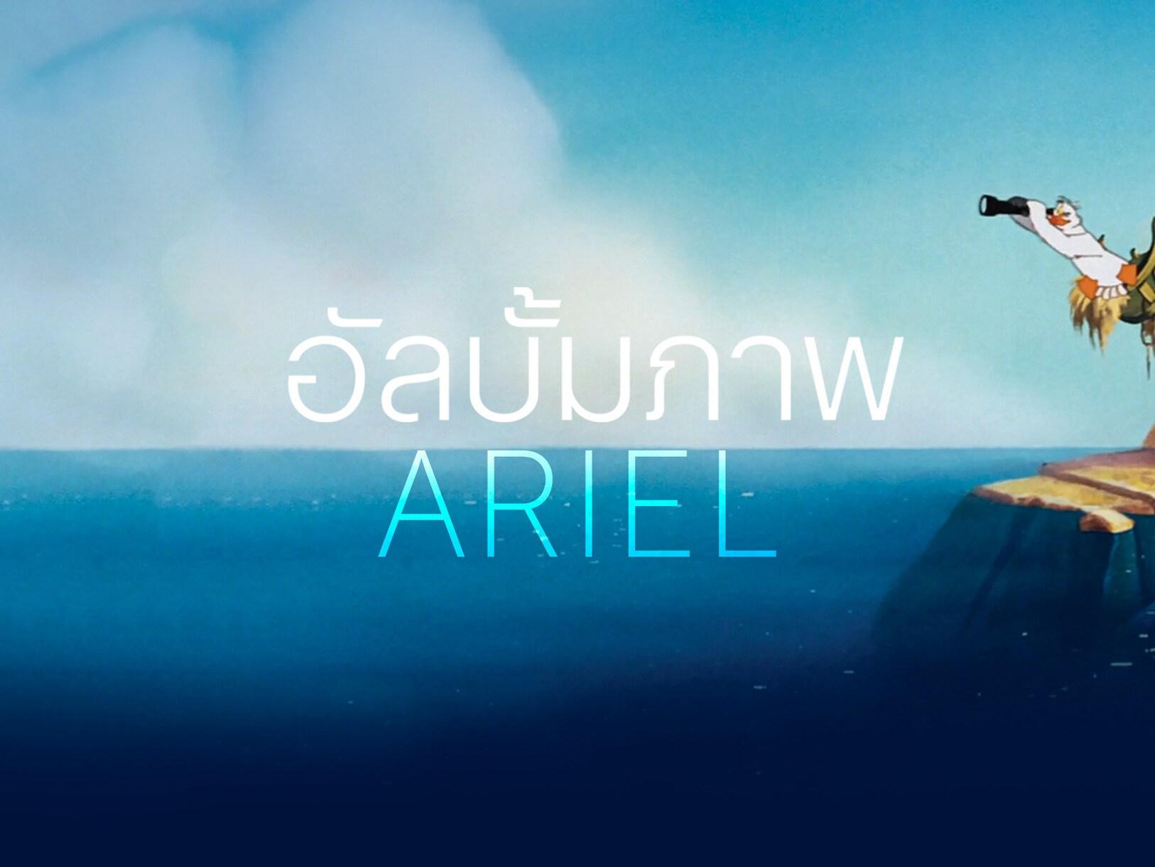 อัลบั้มภาพเจ้าหญิง Ariel