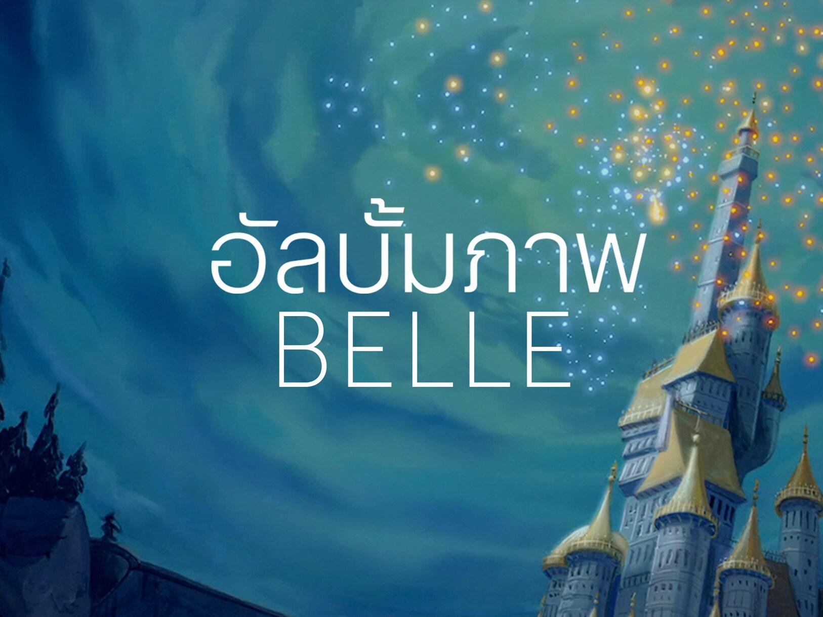 อัลบั้มภาพเจ้าหญิง Belle