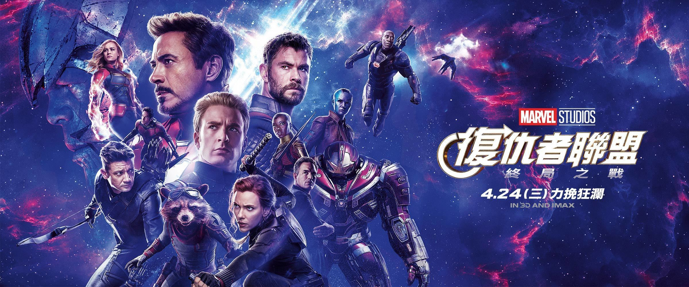 Avengers : End Game