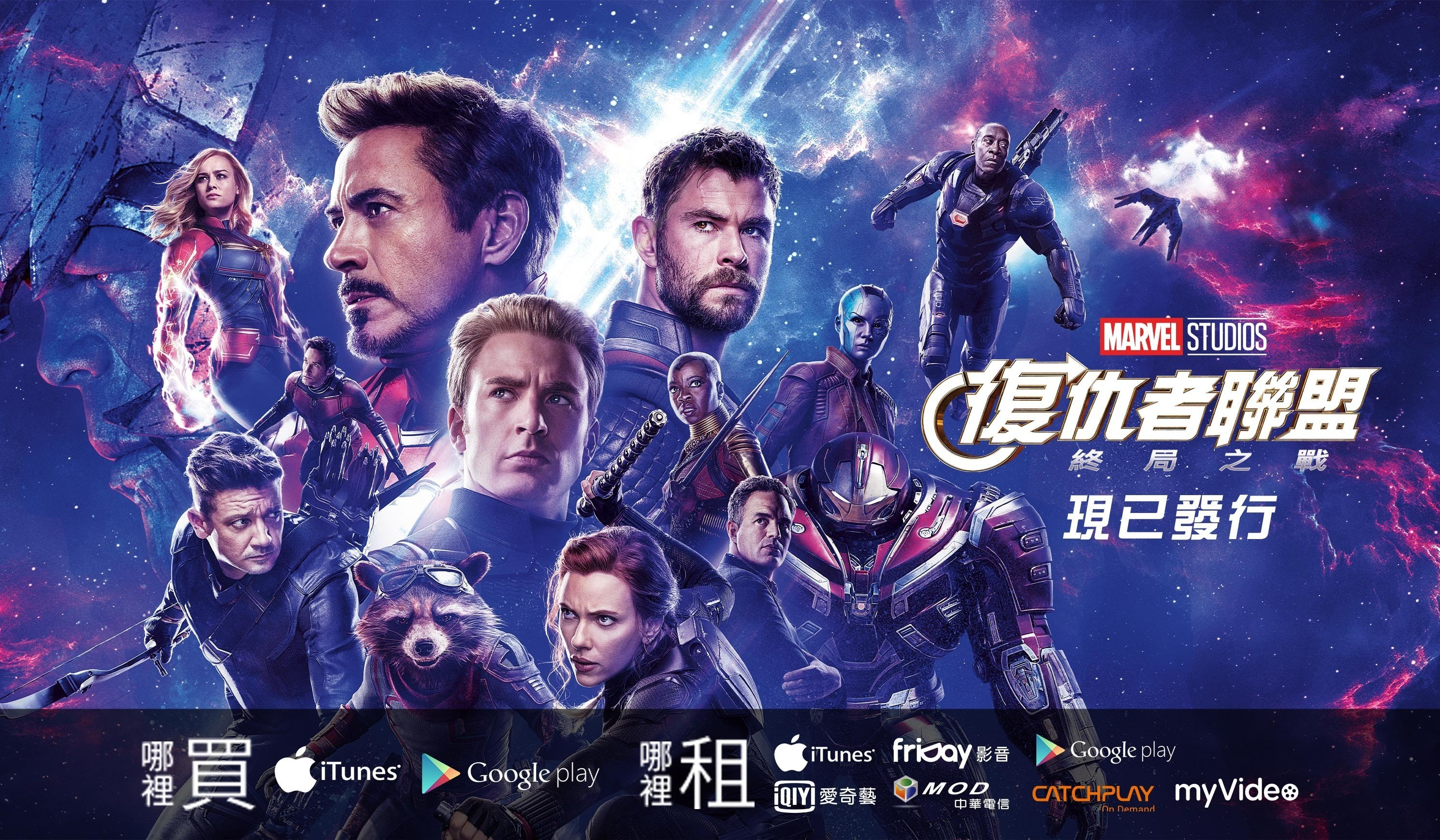 The Avengers : End Game   Digital