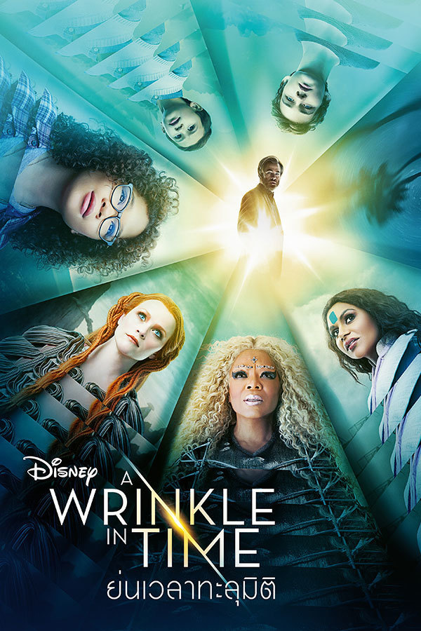Disney's A Wrinkle in Time