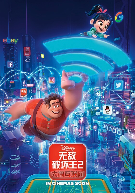 Ralph Breaks the Internet China Poster- Ralph and Vanellope riding a wifi symbol