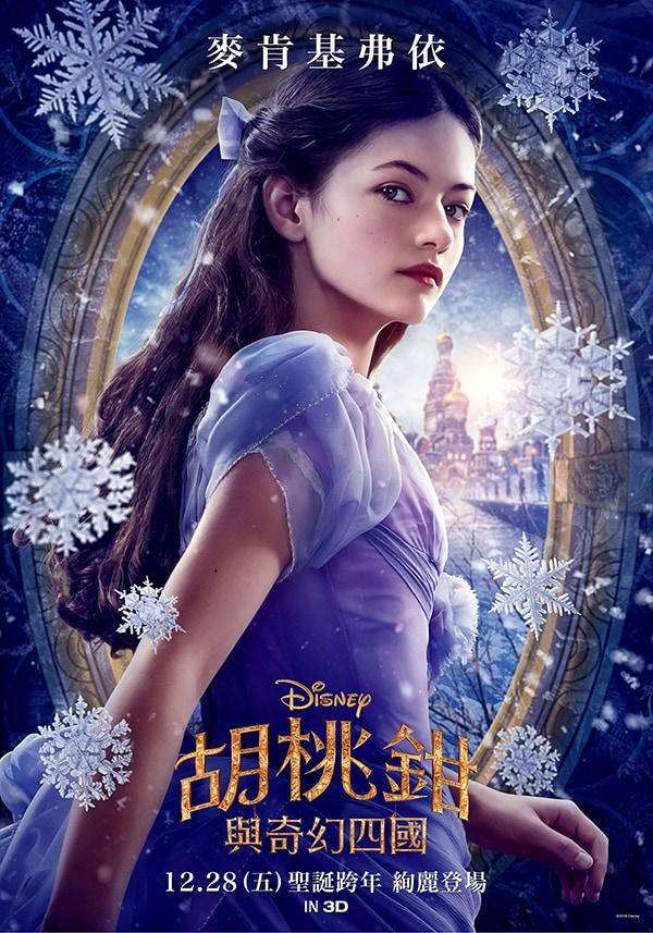 The Nutcracker and the Four Realms-Clara