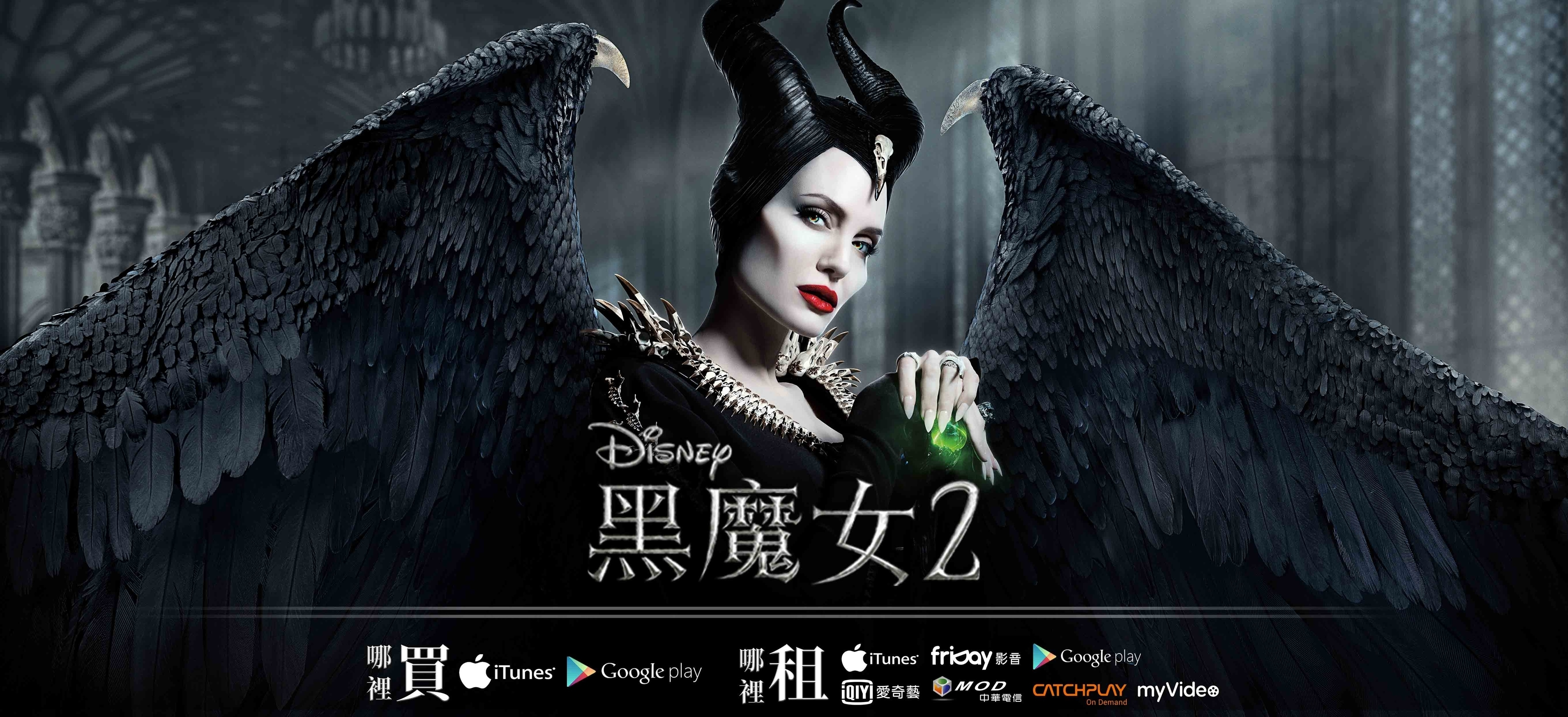 Maleficient 2 | Homepage
