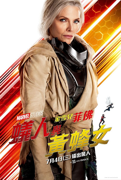 Ant-Man and the Wasp_Janet
