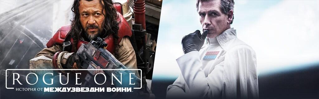 Star Wars - Rogue One - w4 - In Cinemas Now - Homepage Hero