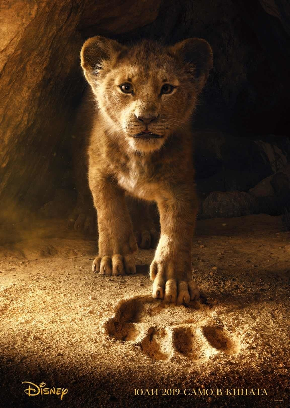 Цар Лъв (2019) Плакат
