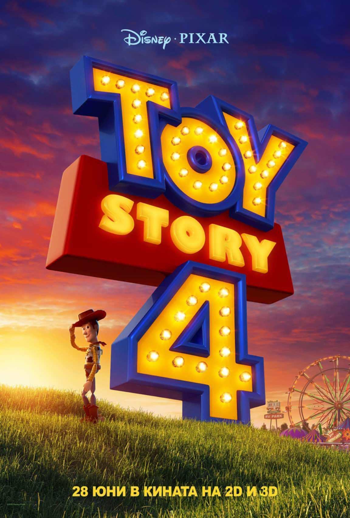 Toy Story Плакат