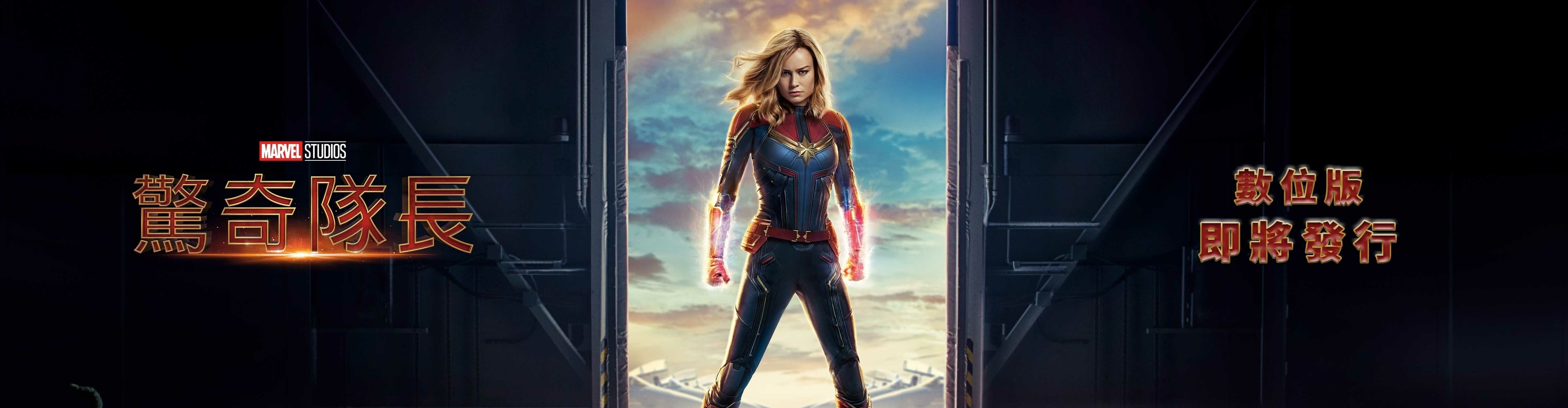 Captain Marvel | Available on DVD, Blu-Ray & Digital Download