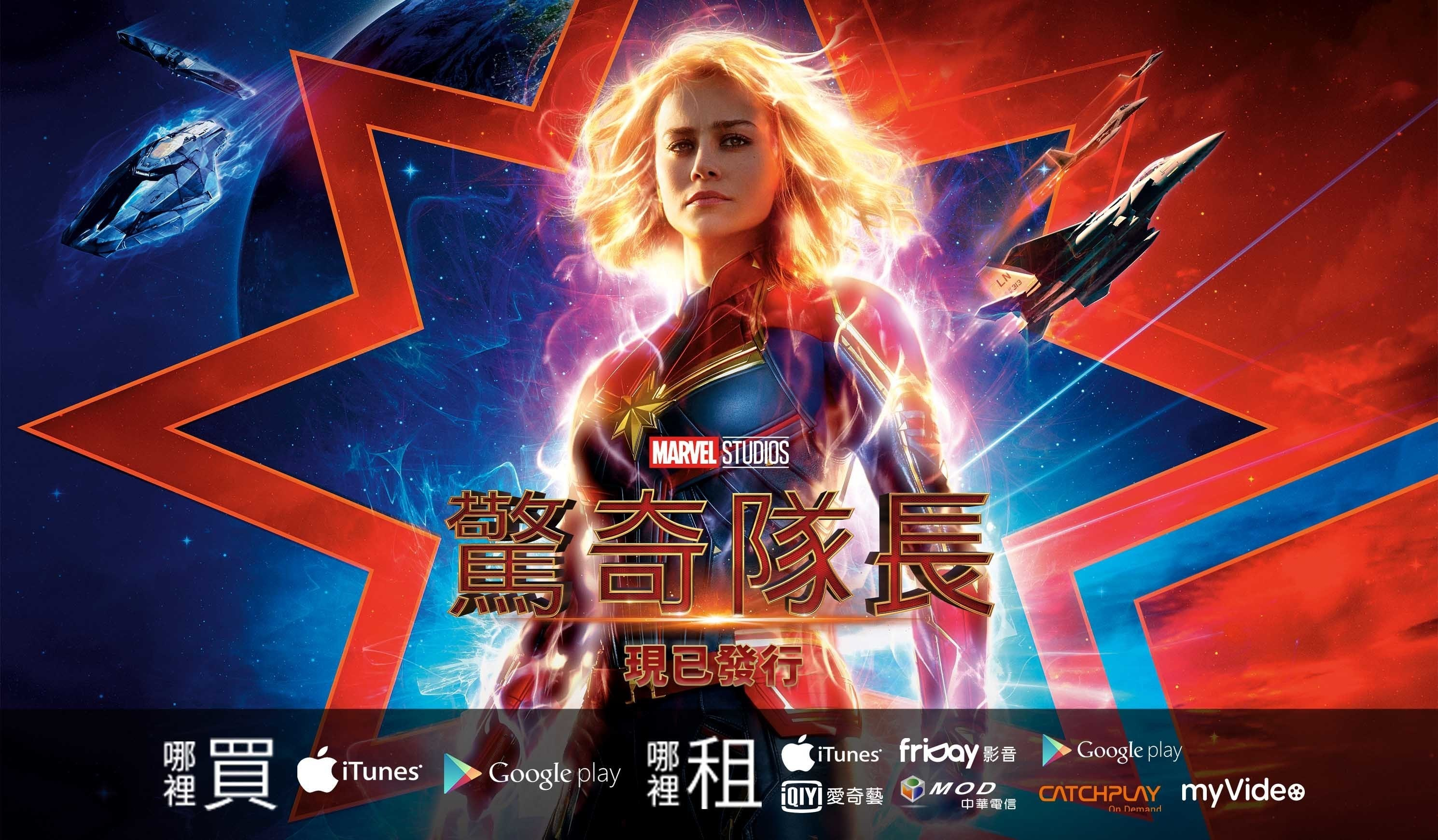 Captain Marvel   Digital