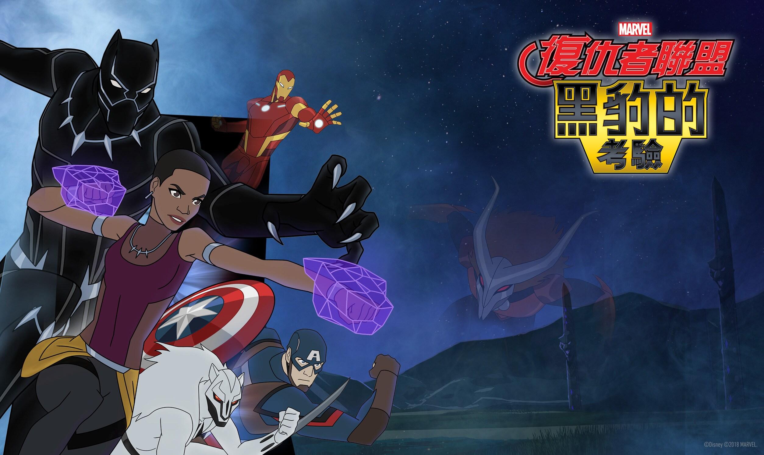 Avengers Assemble: Black Panther's Quest | Show