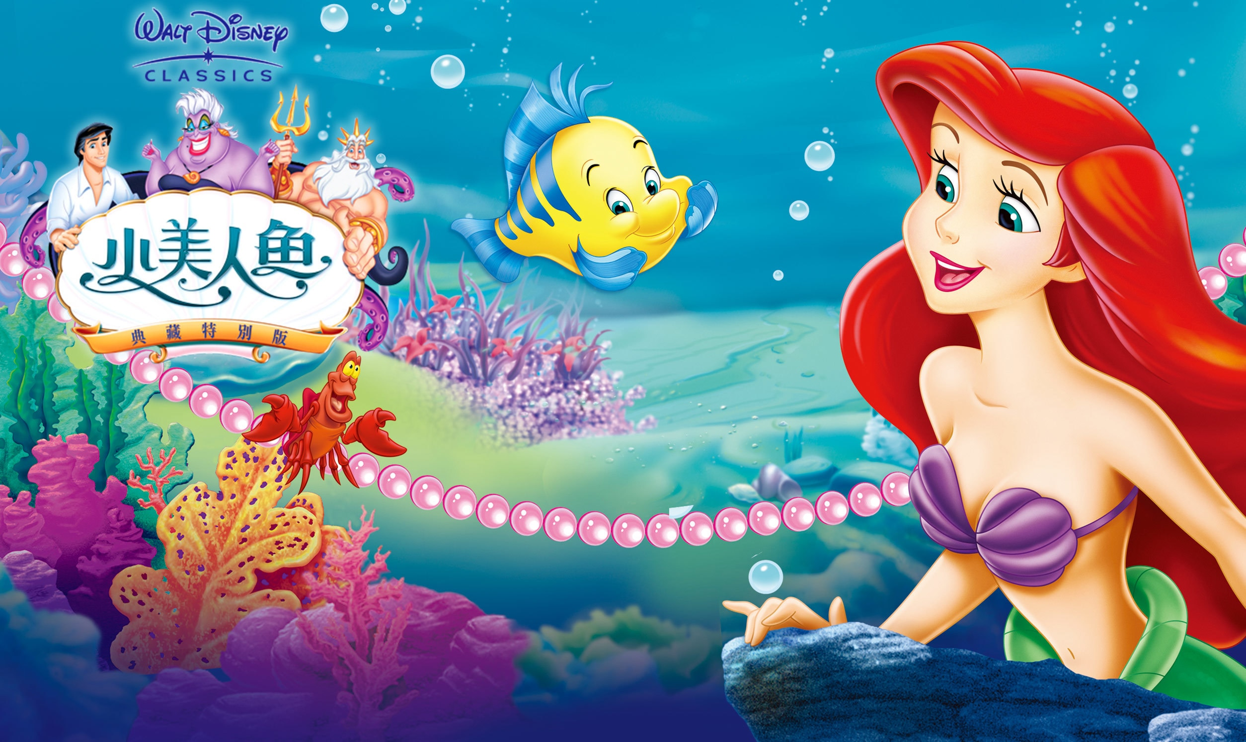 The Little Mermaid | Show