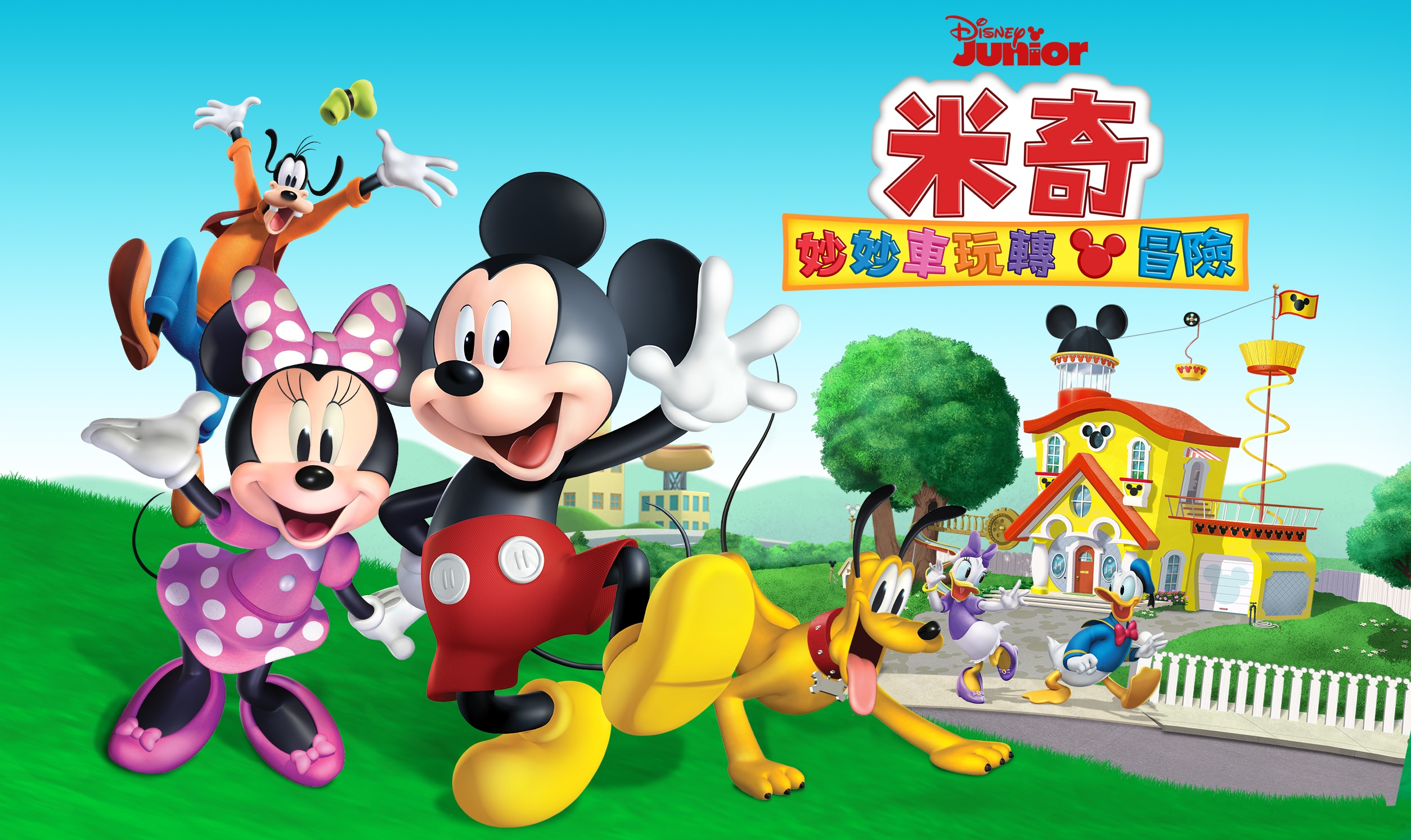 Mickey mouse mixed up adventure   Show
