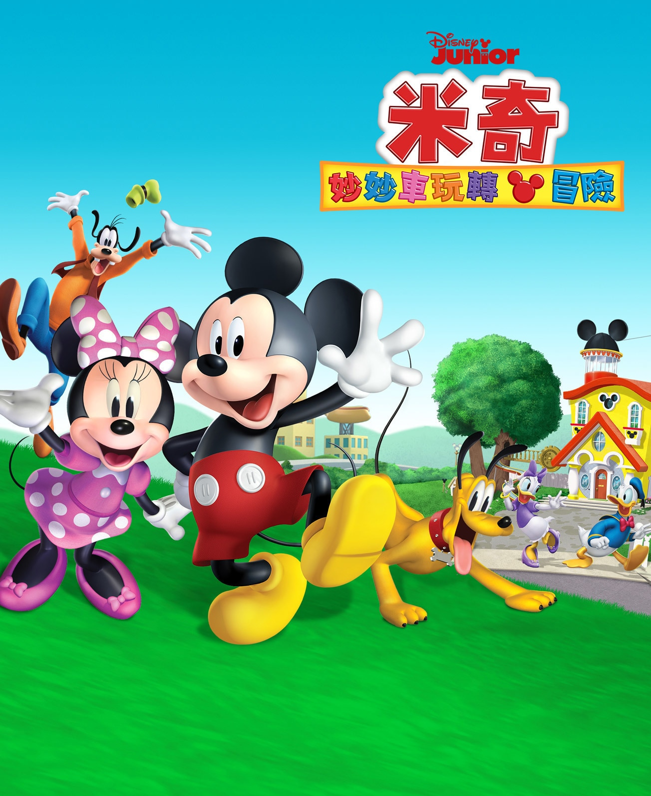 Disney Channel | Mickey mouse mixed up adventure