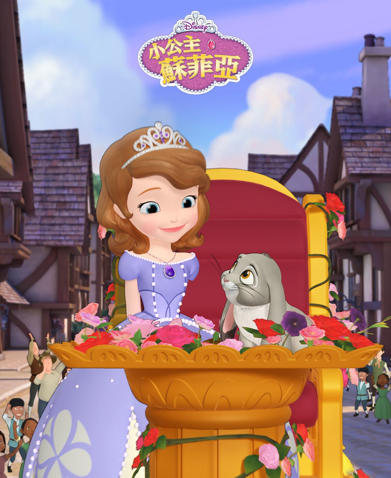 Sofia the First | Homepage
