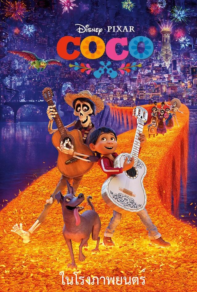 Coco 2017 DVDRip Latino