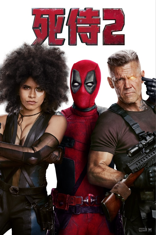 Deadpool 2 | now streaming