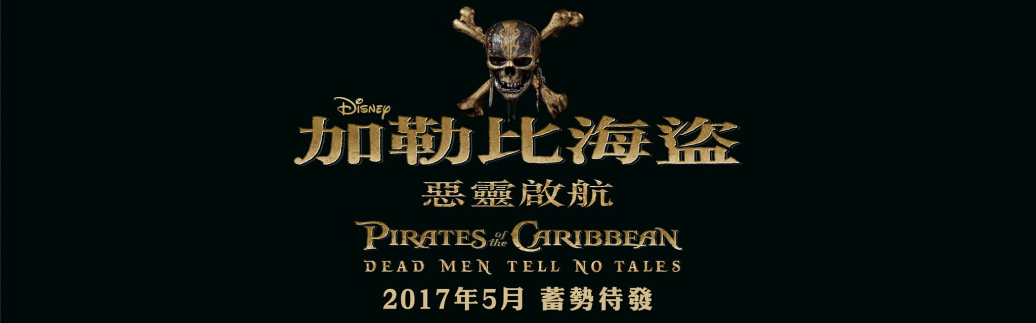 POTC - Disney HK