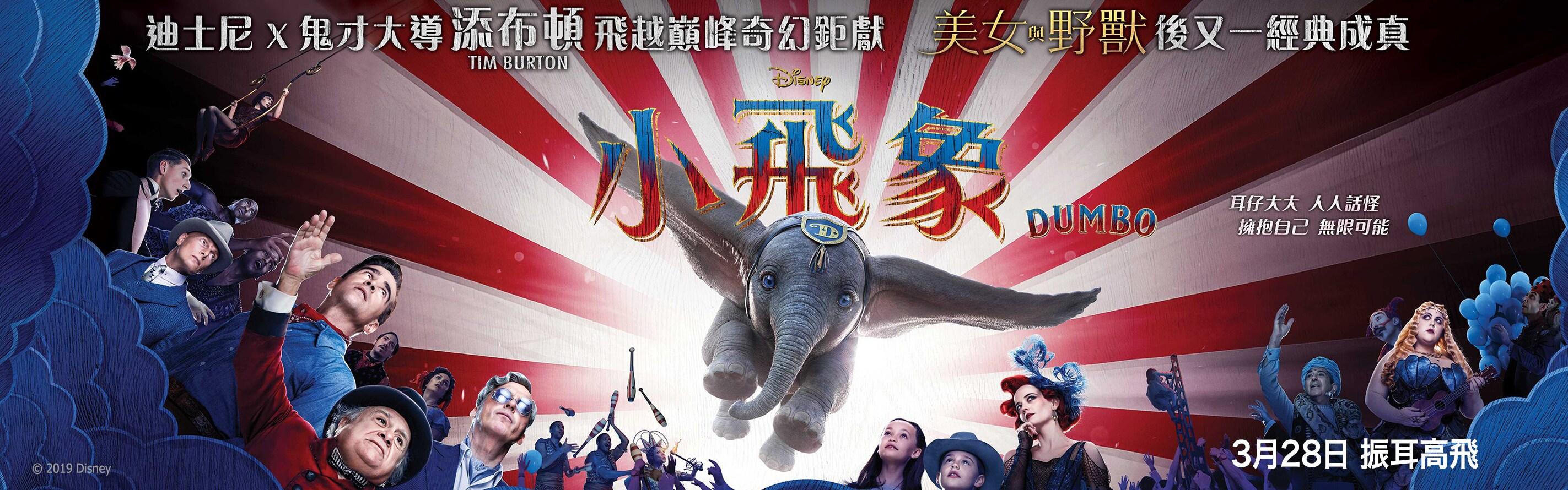 Dumbo - Disney HK