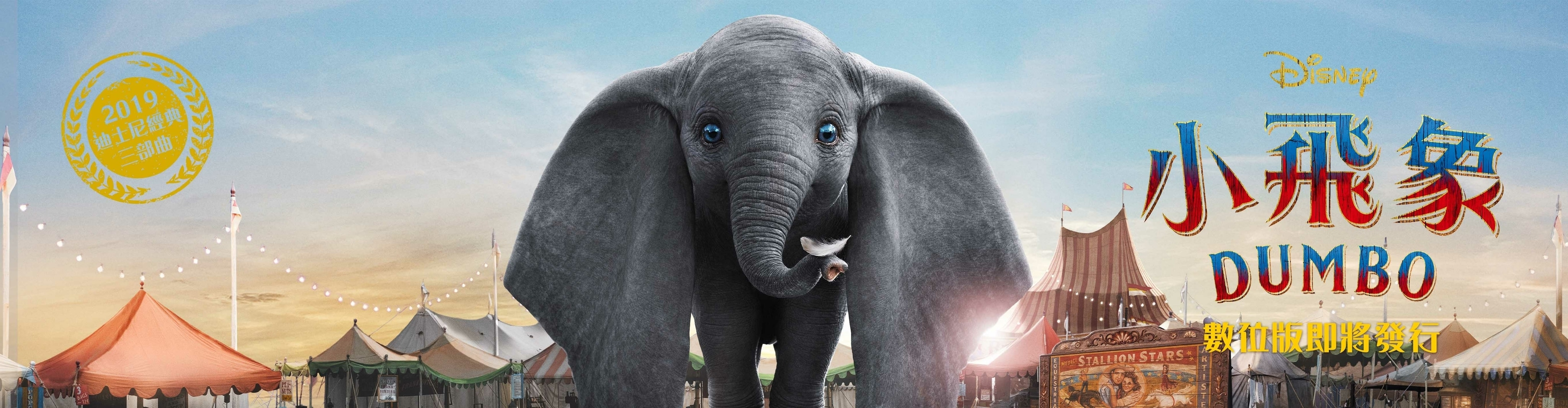 The Dumbo | Available on DVD, Blu-Ray & Digital Download