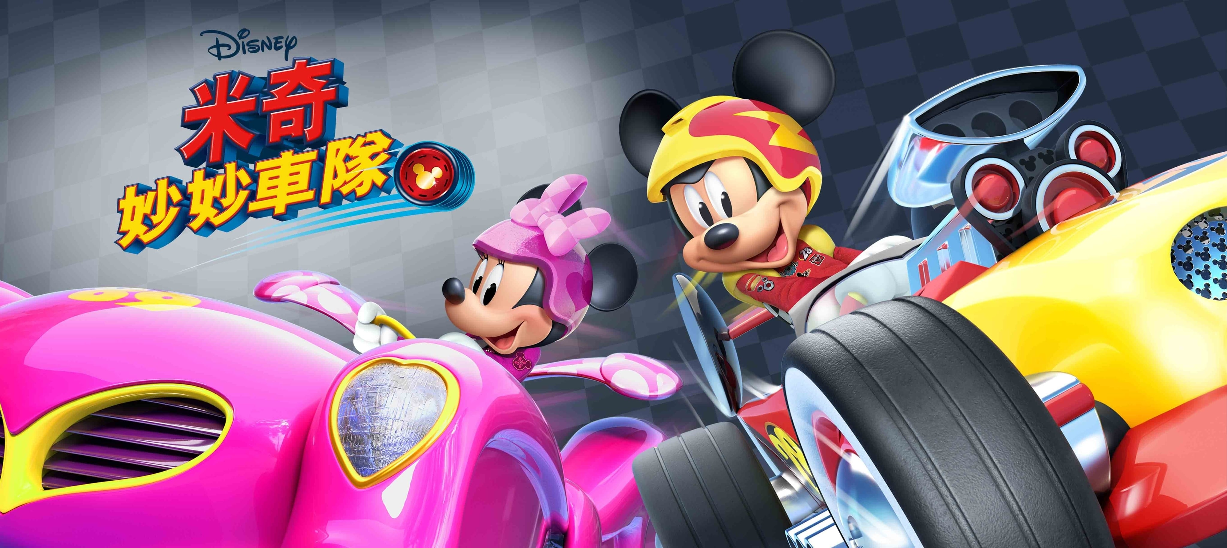 Mickey and the Roadster Racers   tv