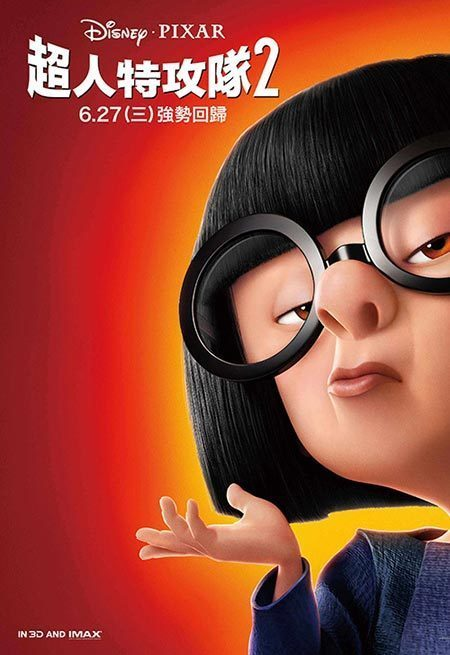 incredible 2 - Characters - Edna