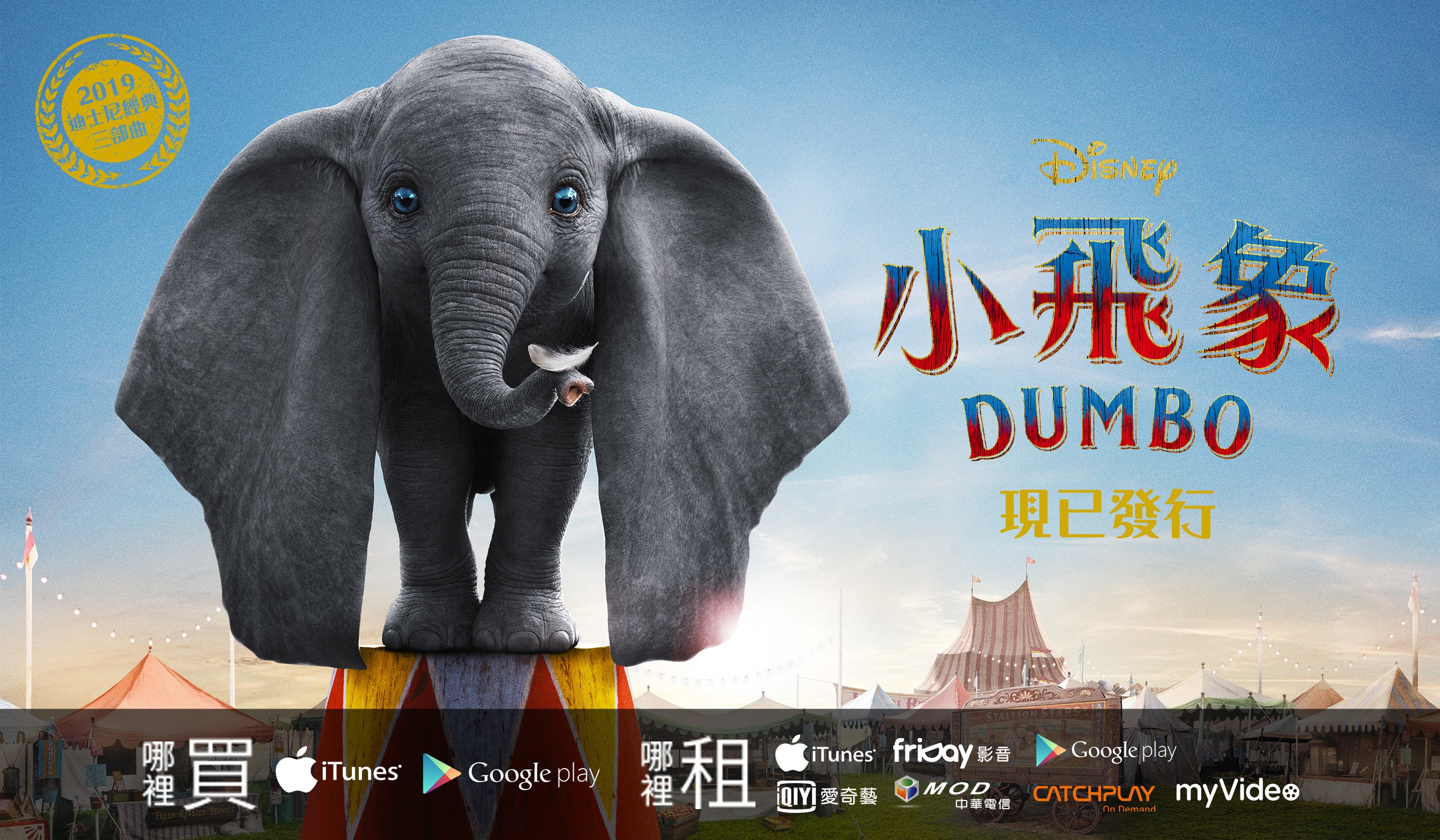 The Dumbo   Digital