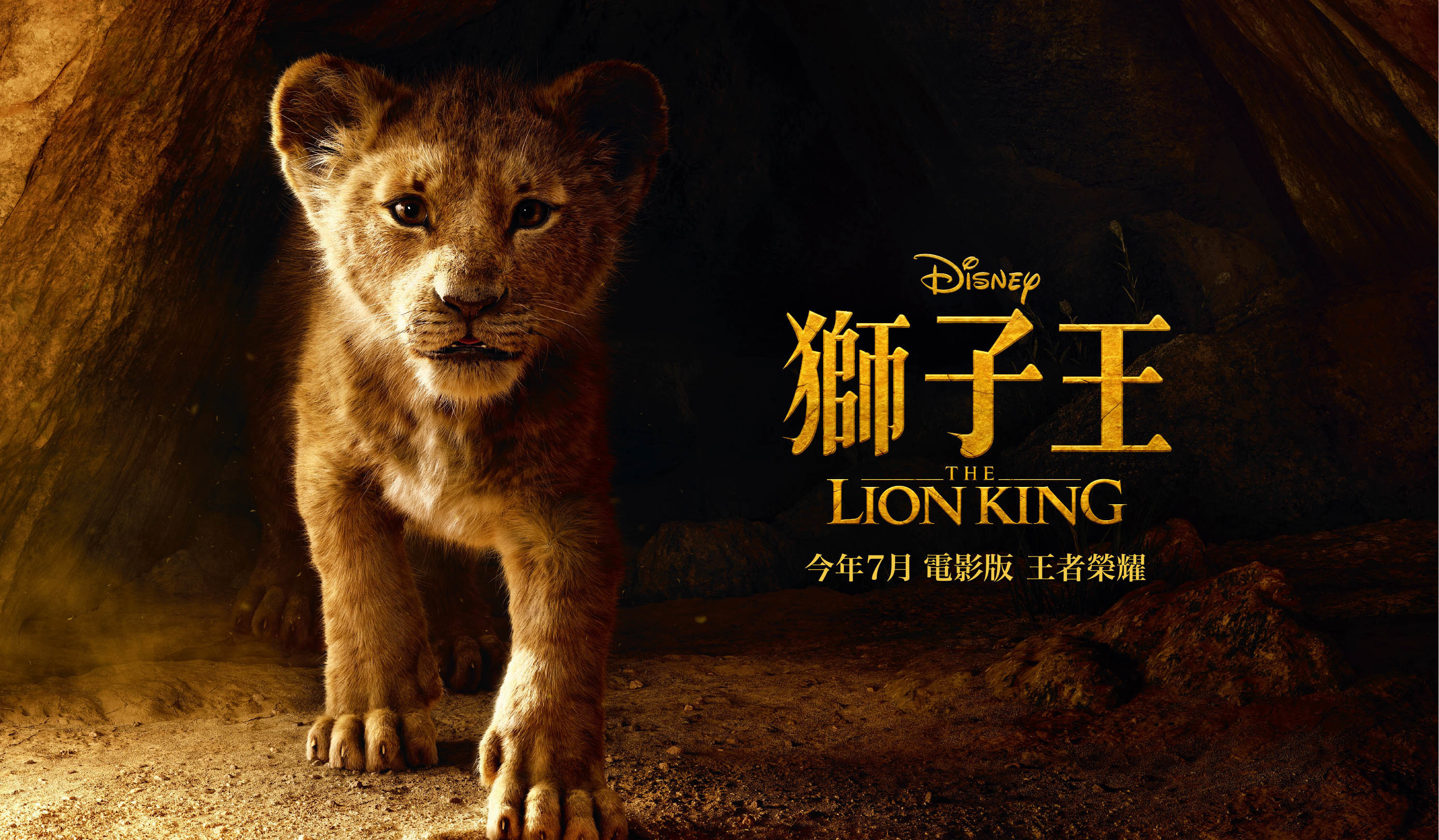 Lion King | Movies