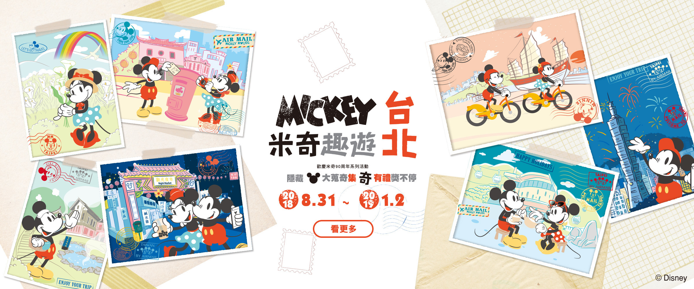Finding Mickey Taipei | Homepage