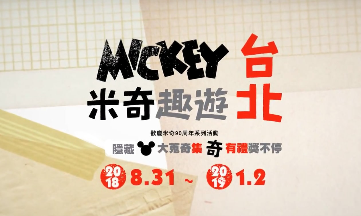 Finding Mickey Taipei | Video