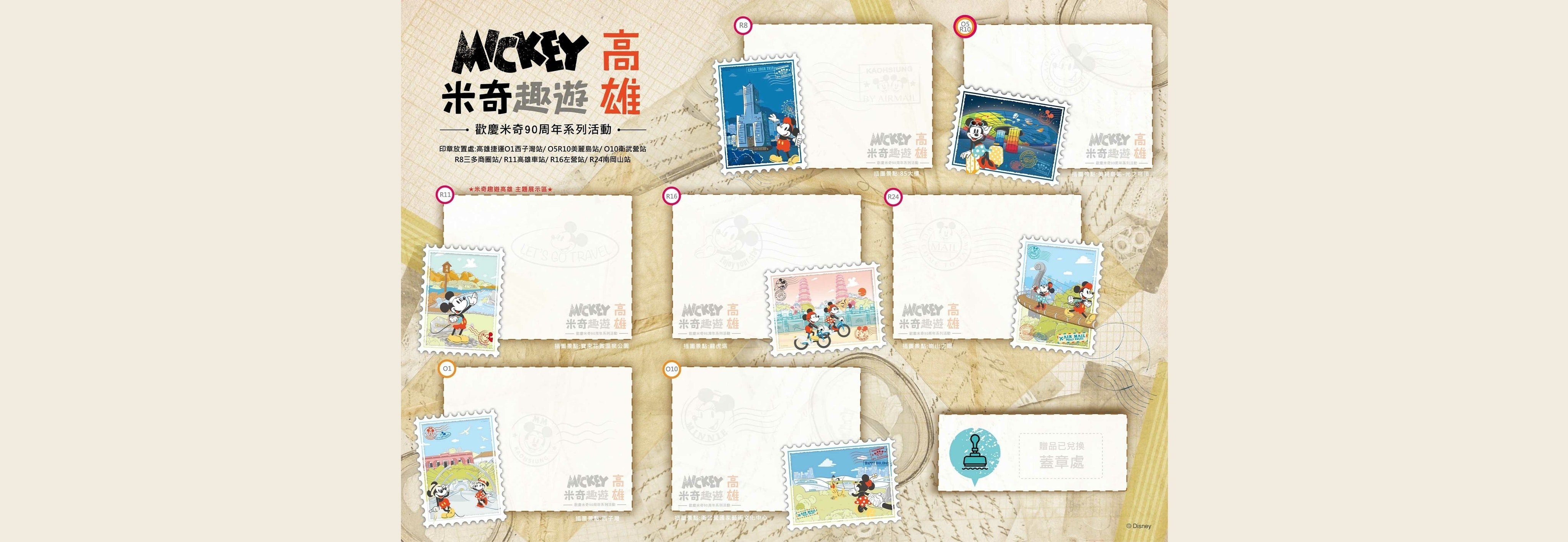 Finding Mickey Kaohsiung | Stamps