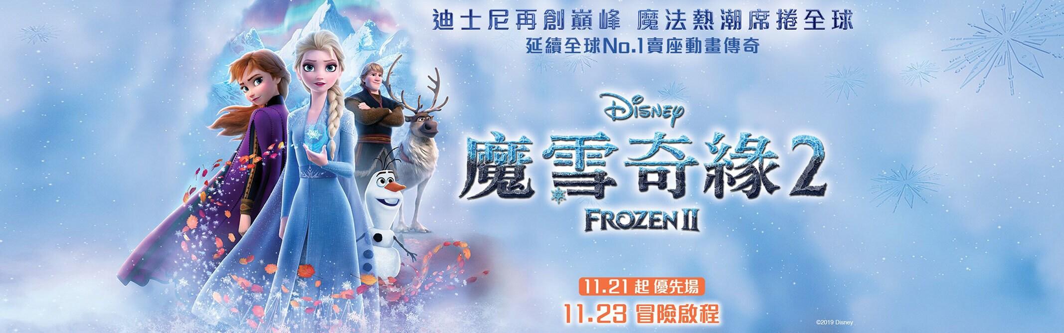 Frozen 2 - Disney HK